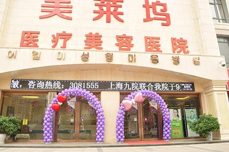 芜湖东方美莱坞医疗美容医院
