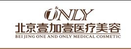 北京壹加壹医疗美容门诊部