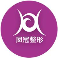 重庆凤冠医疗美容诊所
