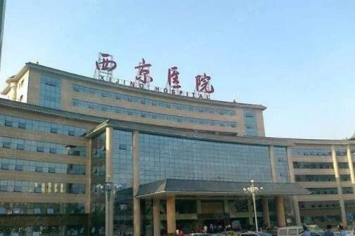 西安空军军医大学西京医院整形美容外科
