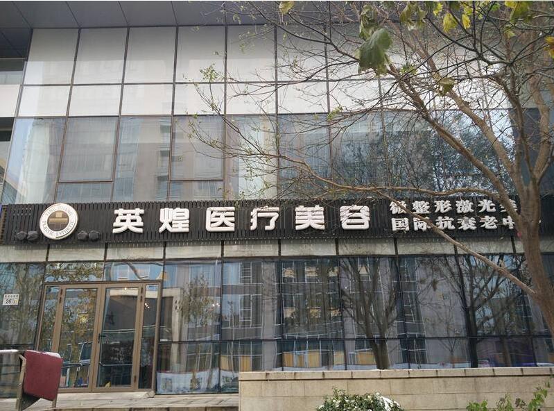 北京英煌整形美容医院
