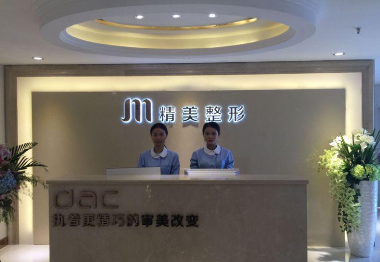 重庆精美医疗美容诊所