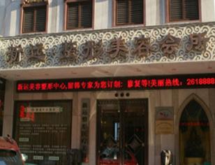 丹东新运医疗美容诊所