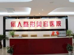 上海俪人整形美容医院
