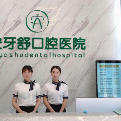 永州安牙舒口腔医院