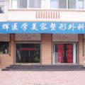 保定雷胜辉医疗美容整形外科诊所
