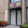 北京黄寺医疗美容诊所