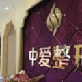 宜昌中爱医疗美容门诊部