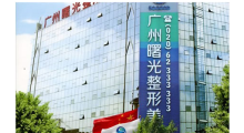 广州曙光整形医院怎么样?...