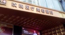 2019年上海玫瑰医疗美容医院整形价格一览表...