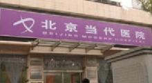 北京当代医疗美容医院隆鼻手术大概需要多少钱?...