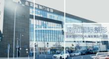 北京南加整形医院隆鼻手术大概需要多少钱?...