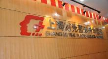 上海时光整形外科医院隆鼻手术的价格是多少呢?...