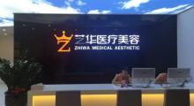 深圳芝华医疗美容做自体脂肪填充手术需要多少钱?...