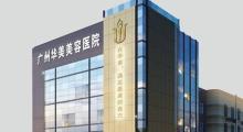 广州华美医疗美容医院做隆鼻手术需要多少钱?...