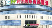 重庆时光整形美容医院做自体脂肪移植隆胸需要多少钱呢?...
