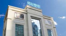 武汉韩辰医疗美容医院做隆鼻手术需要多少钱?...