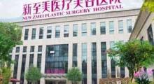 武汉新至美医疗美容医院做隆鼻手术需要多少钱?...