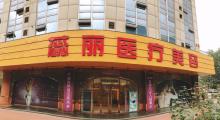 北京知音医疗美容医院2019整形价格一览表...