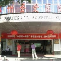 苏州圣爱医院做隆胸手术效果怎么样,价格需要多少呢?