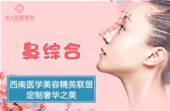 【成都综合隆鼻】 全面改善鼻部问题 告别平庸 塑造立体自信美颜