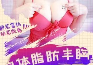 【胸部整形】 广州自体脂肪隆胸 爆乳推荐 蜜桃酥胸/水滴胸 软萌Q弹 无惧爱人蹂躏